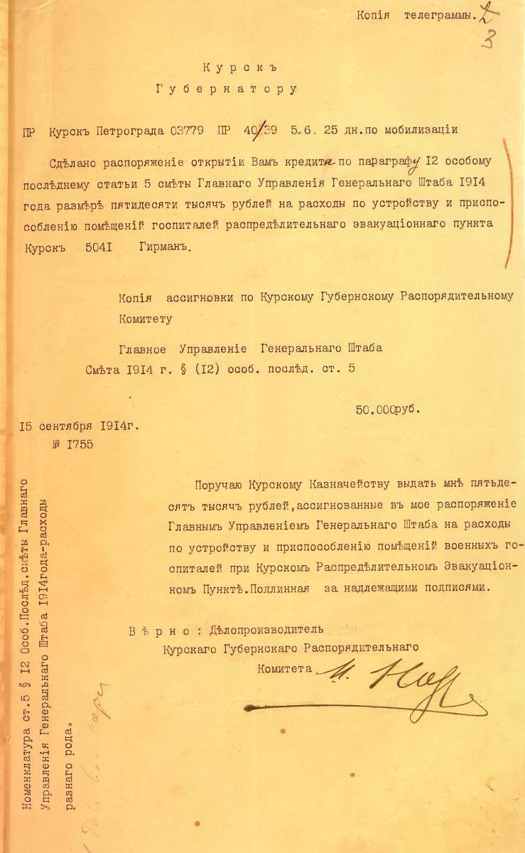 Телеграмма Курскому губернатору от 15 сентября 1914 г. № 1755 о выдаче ему 50000 рублей для оборудования военных госпиталей при Курском распреде