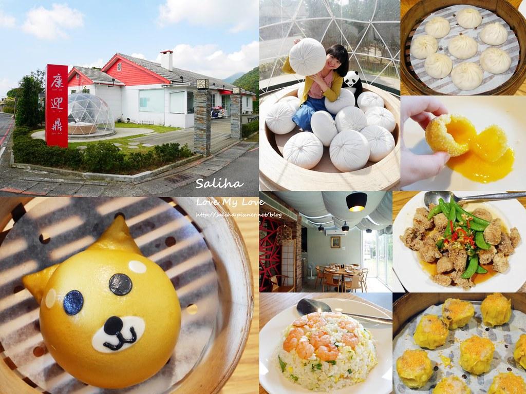 台北陽明山餐廳康迎鼎食記心得分享網誌