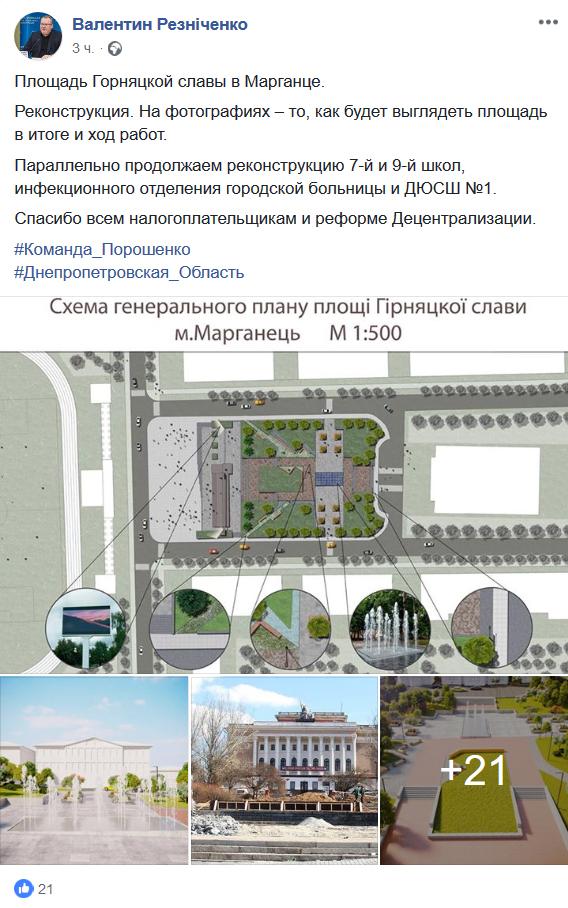 Screenshot_2019-03-07 (1) Валентин Резніченко - Главная(2)