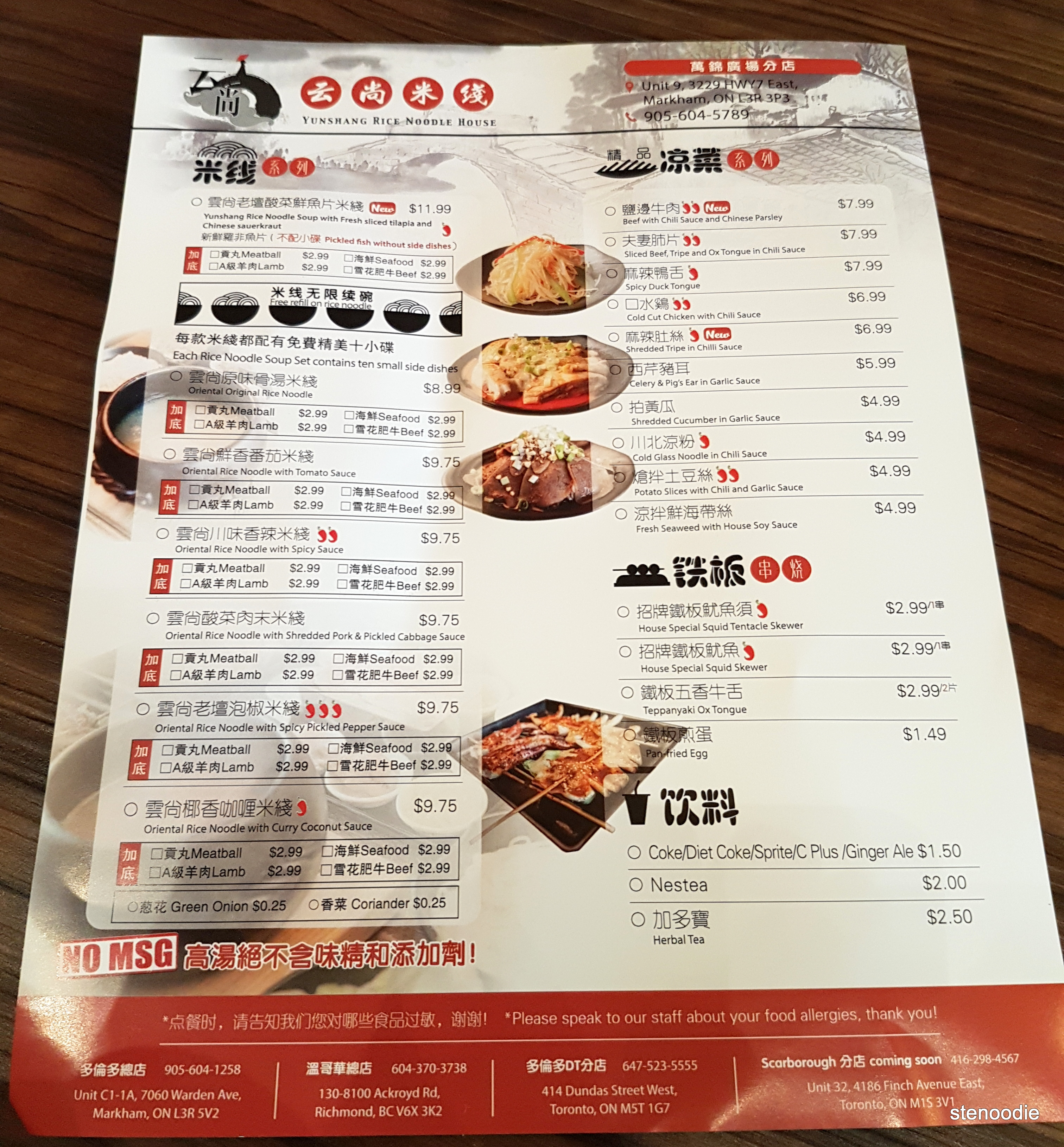 Yunshang Rice Noodle House FMP menu and prices