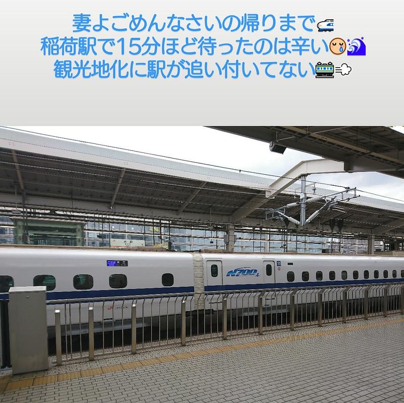 妻よごめんなさいの帰りまで新幹線。稲荷駅で15分ほど待たされて辛い。観光地化に鉄道も駅も追い付いていない…。2019年1月7日、JR京都駅にて。