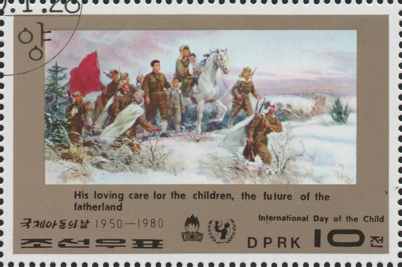 Democratic People's Republic of Korea - Scott #1906 (1980) stamp digitally cropped from miniature sheet