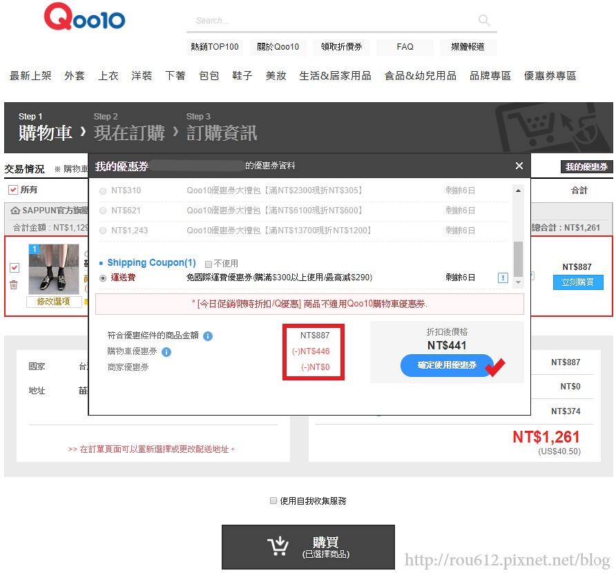 Qoo10樂福鞋-7