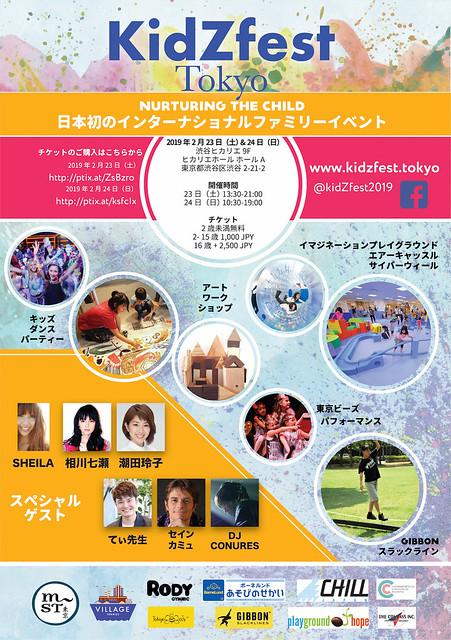 KidZfest Tokyo