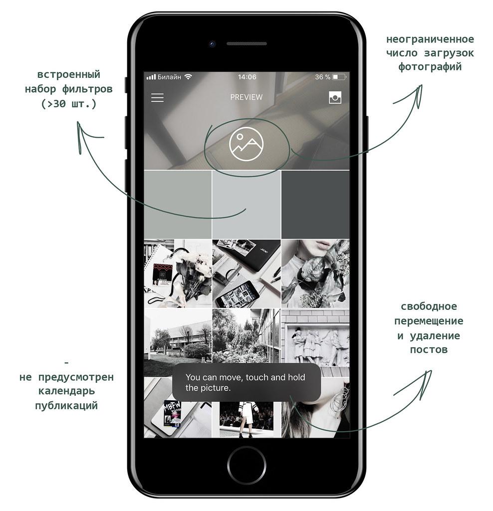 Топ-8 мобильных приложений для организации инстаграма 2цыч
