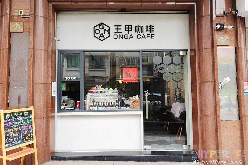 王甲咖啡 onga cafe (2)