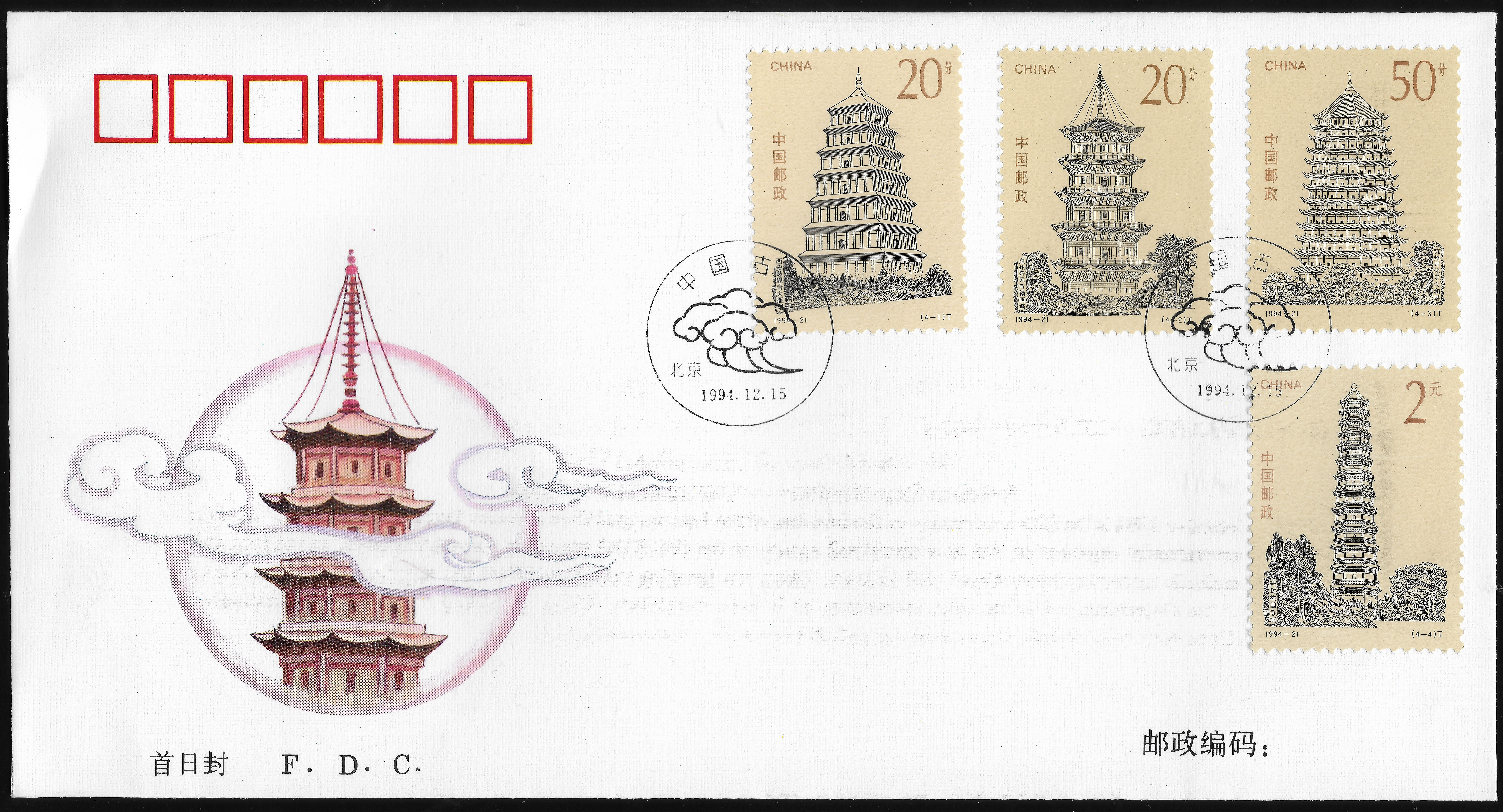 China, Reople's Republic of - Scott #2545-2548 (1994) first day cover