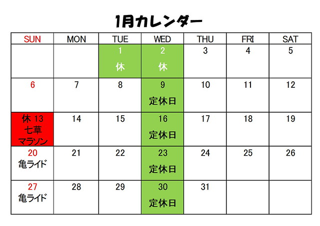 店休日1カレンダー
