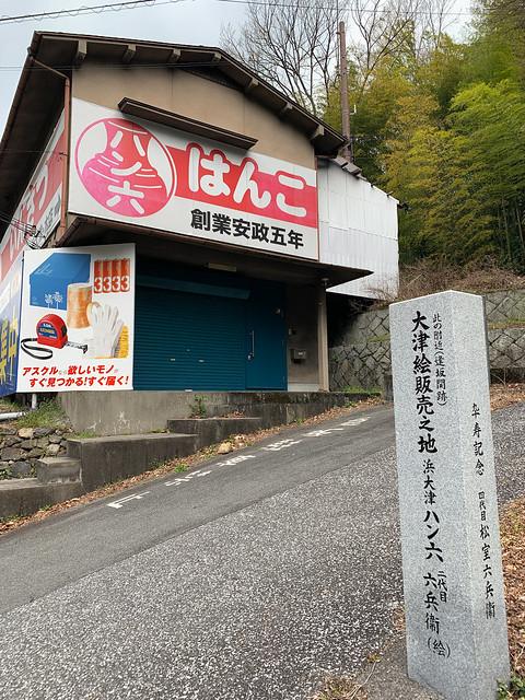 Photo:ハンコ屋が安政五年創業じゃなくて、以前に大津絵を売っていたのね By cyberwonk