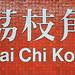Lai Chi Kok