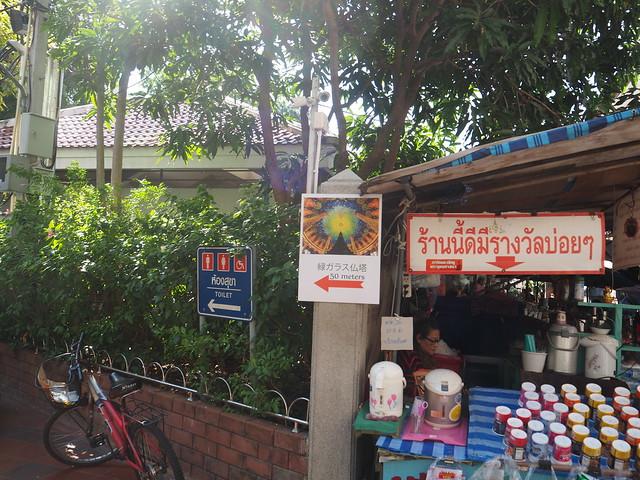 P1020557 ワットパクナム(WAT PAKNAM) 緑ガラス仏塔 バンコク タイ