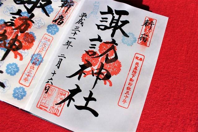 新宿諏訪神社(新宿区高田馬場) 2月限定の御朱印