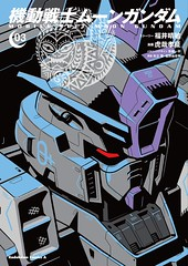 Moon Gundam vol 3 Cover