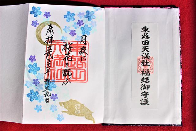 higashihukita024