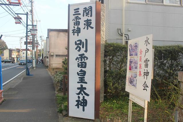 wakeikazuchi-gosyuin048