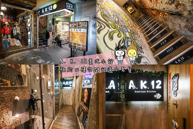 A.K.12美式小館,台北,台北美式餐廳,台北美食,台北餐廳,台灣美食,寵物友善餐廳,美式餐廳,西門町美食,西門町餐廳 @陳小可的吃喝玩樂