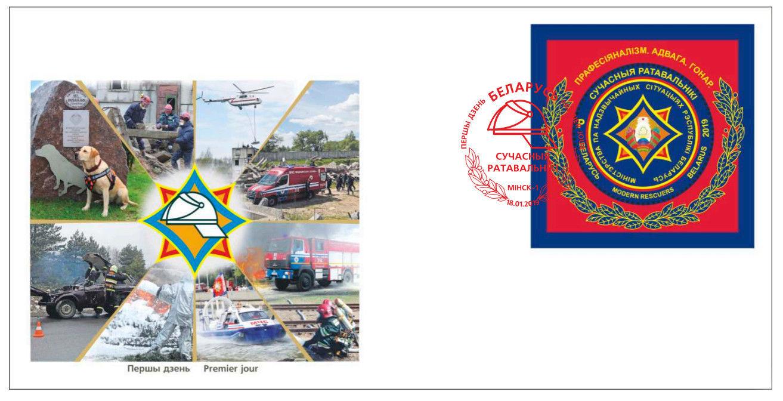 Belarus - Modern Rescuers (January 18, 2019)