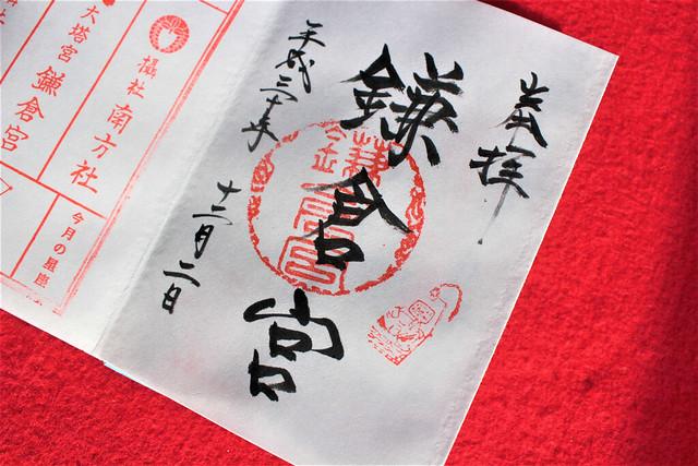 鎌倉宮の御朱印(基本の御朱印)