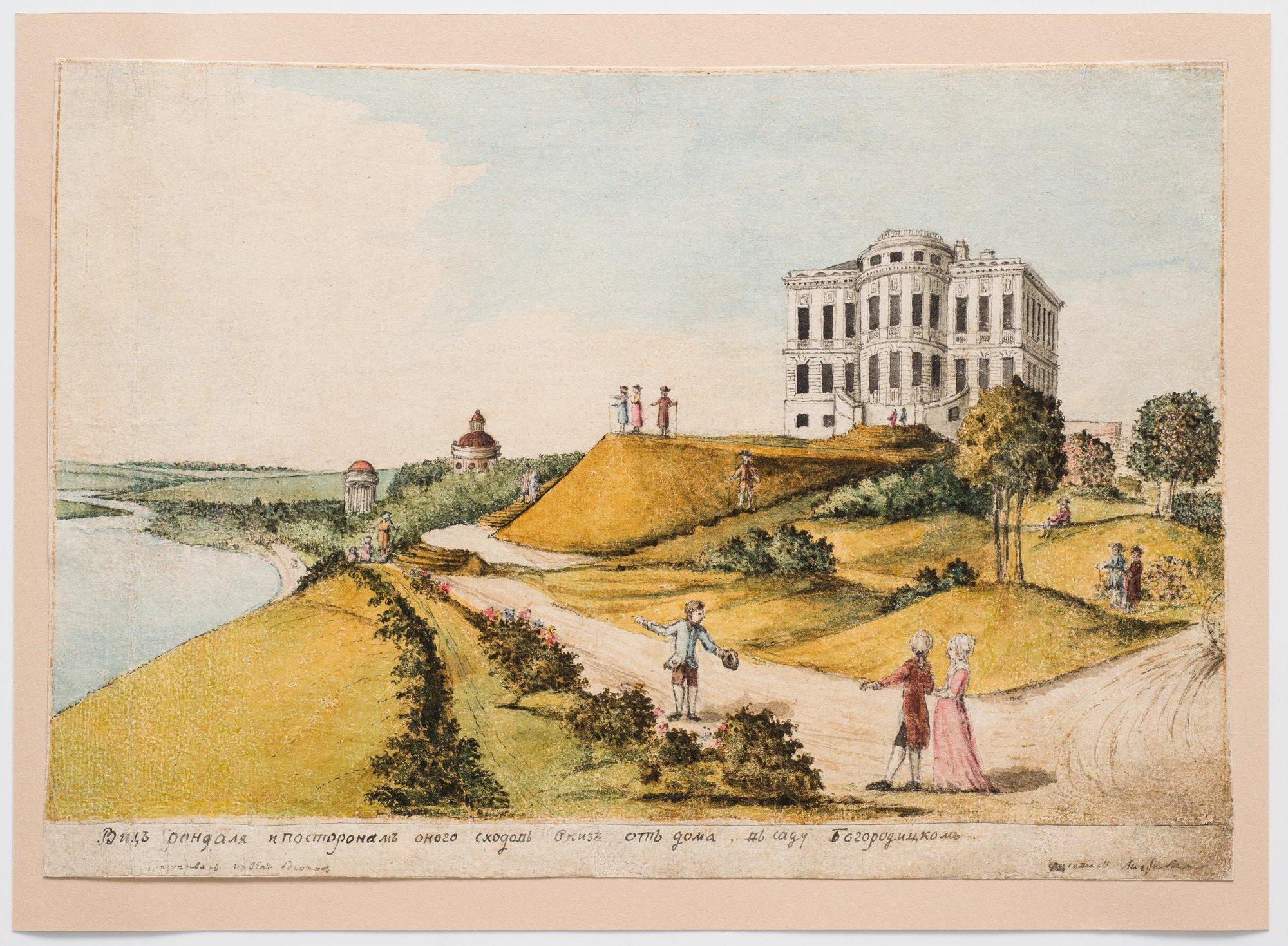 Вид на дворец в Богородицком парке (Вид рондаля и по сторонам оного сходов вниз от дома в саду Богородицком)