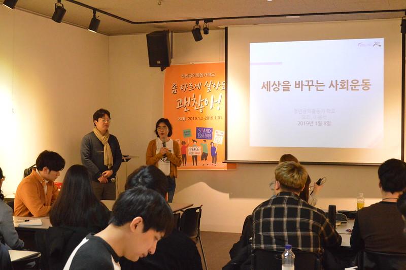 20190108_청년공익활동가학교23기 (1)