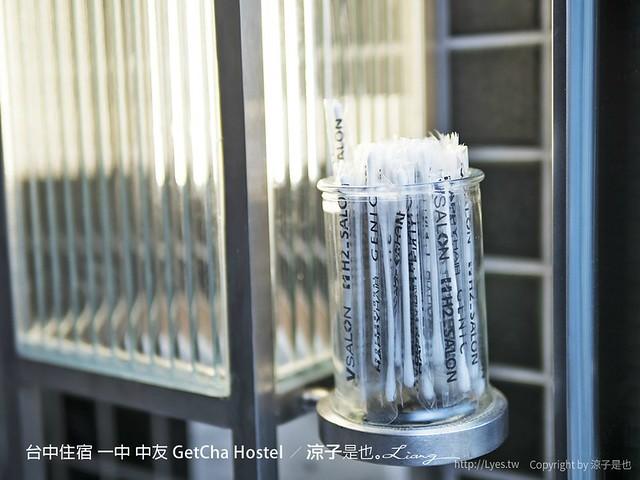 台中住宿 一中 中友 GetCha Hostel 32
