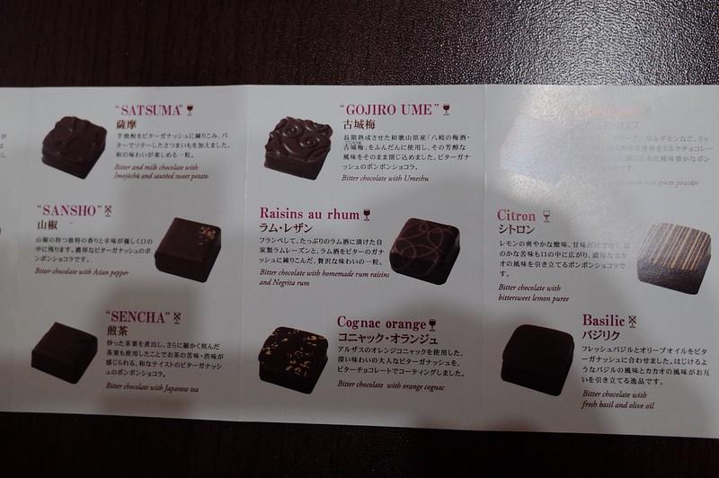 銀座一丁目Decadence du Chocolatボンボンショコラリーフレット