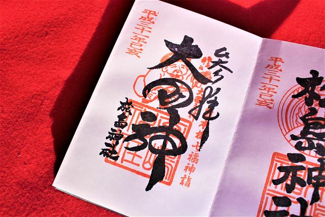 松島神社「大黒天」の御朱印