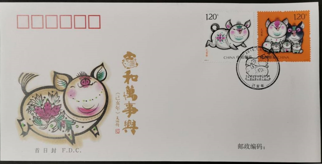 China - Year of the Pig (January 5, 2019) first day cover