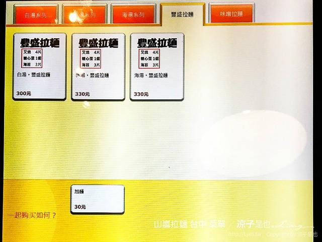 山嵐拉麵 台中 菜單 4