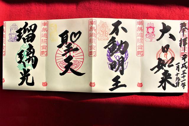 shimotsukedaishi-gosyuin027