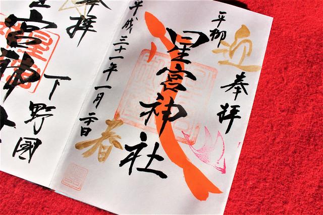 平柳星宮神社(栃木県)の1月限定の御朱印