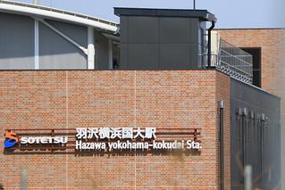 建設中の新駅 羽沢横浜国大駅 を眺めてきた。