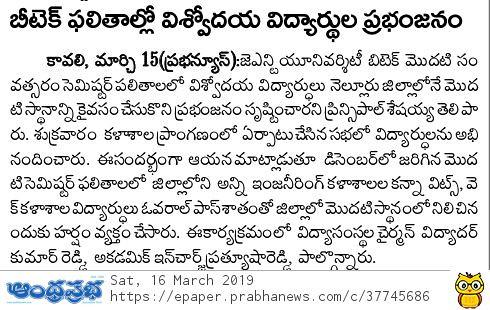 2019-03-09_Andhra_Prabha
