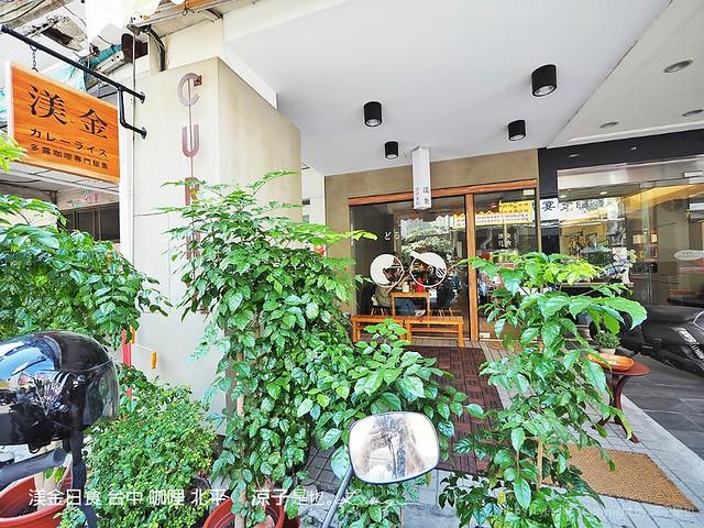 渼金日食 台中 咖哩 北平 11