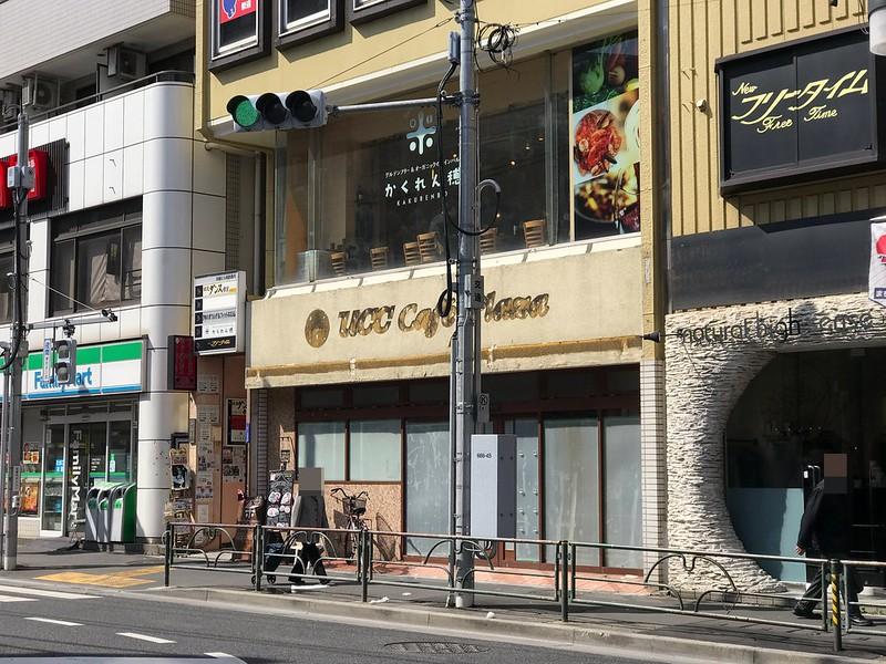 UCC Cafe Plaza