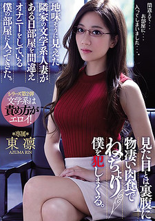 MEYD-470 A Bookish Wife From Next Door Entered My Apartment By Accident, While I Was Busy Masturbating. Contrary To Her Conservative Appearance She Was Sexually Very Aggressive And Jumped Right On Me To Rape Me. Azuma Rin