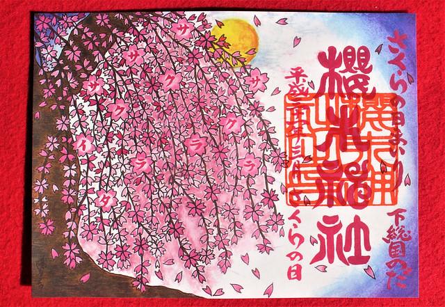 櫻木神社「2.櫻木神社の「社名印」が入った御朱印(2019年バージョン)」