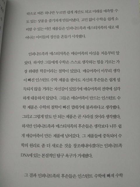 독서노트 | 파이 미로4