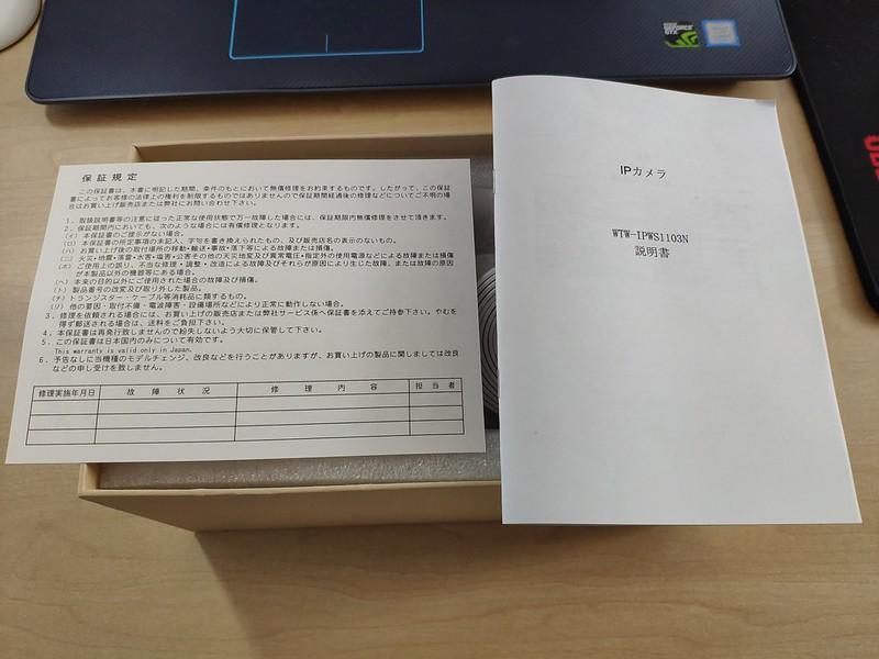 塚本無線 亀ソーラー 開封 (6)
