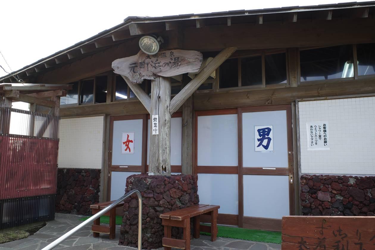 伊豆大島・元町港 浜の湯