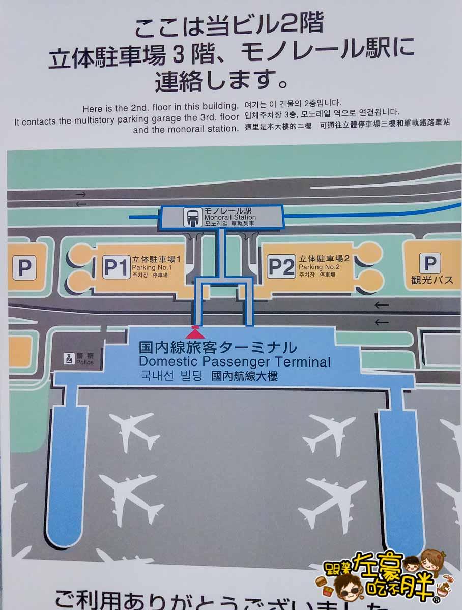 2019沖繩機場交通教學(單軌列車)-42