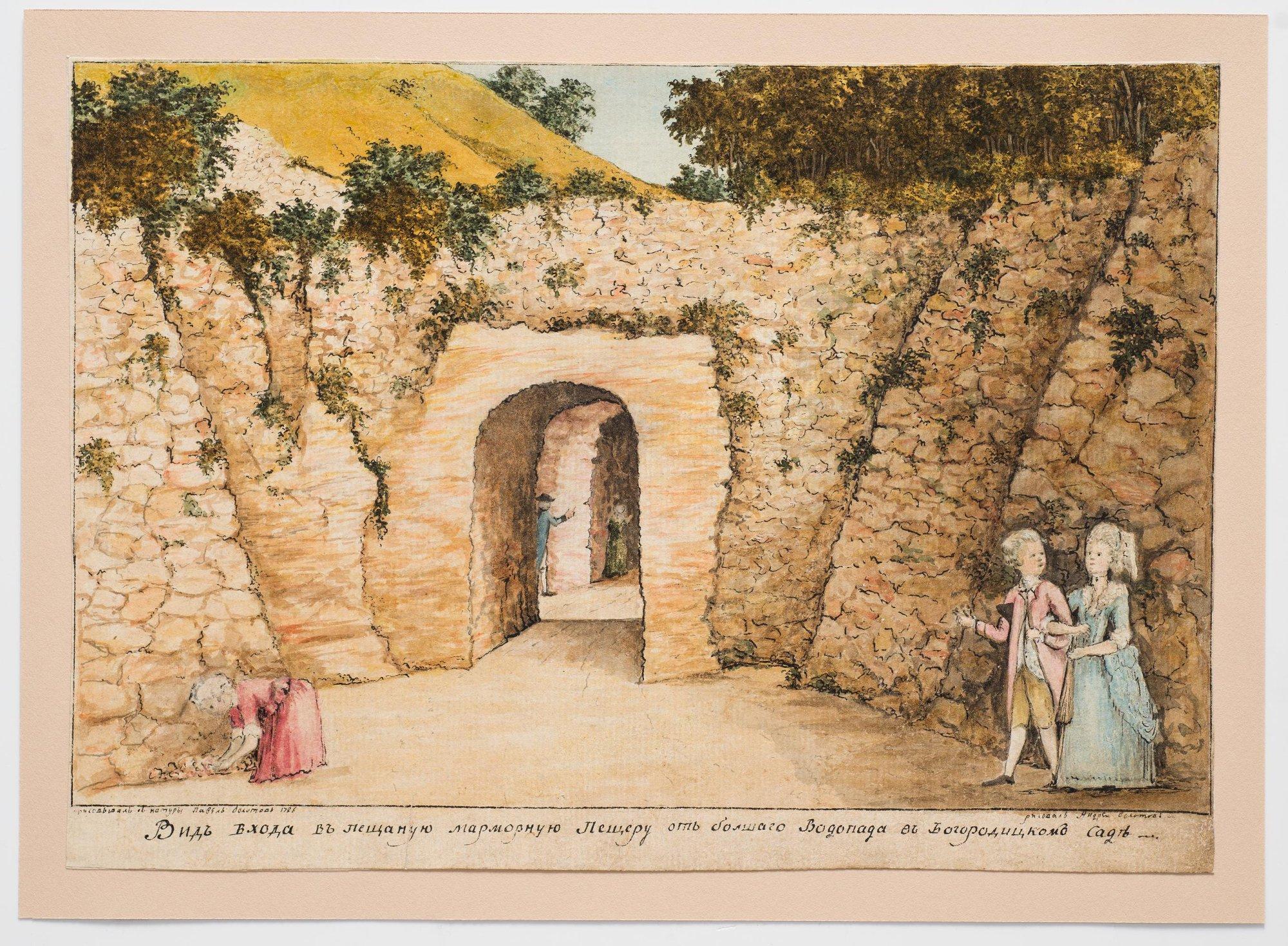 Вид на вход в пещеру от водопада в Богородицком парке (Вид входа в пещаную марморную пещеру от большого водопада в Богородицком саде)