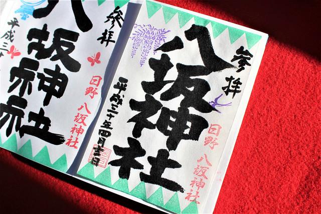 hinoyasaka-gosyuin006