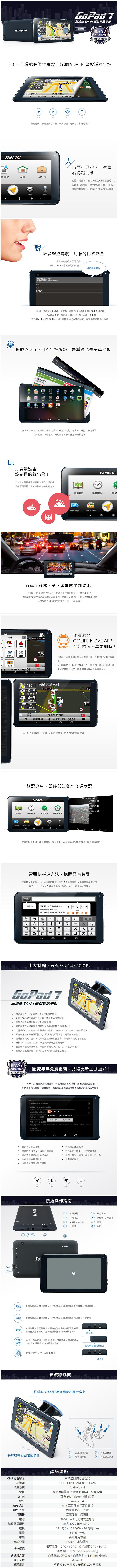 PAPAGO! GoPad 7 超清晰Wi-Fi 7吋聲控導航平板 - PChome 24h購物