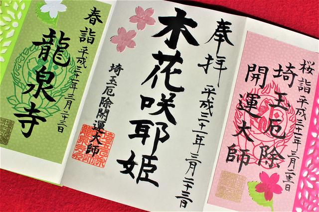 木花咲耶姫(コノハナサクヤヒメ)の御朱印