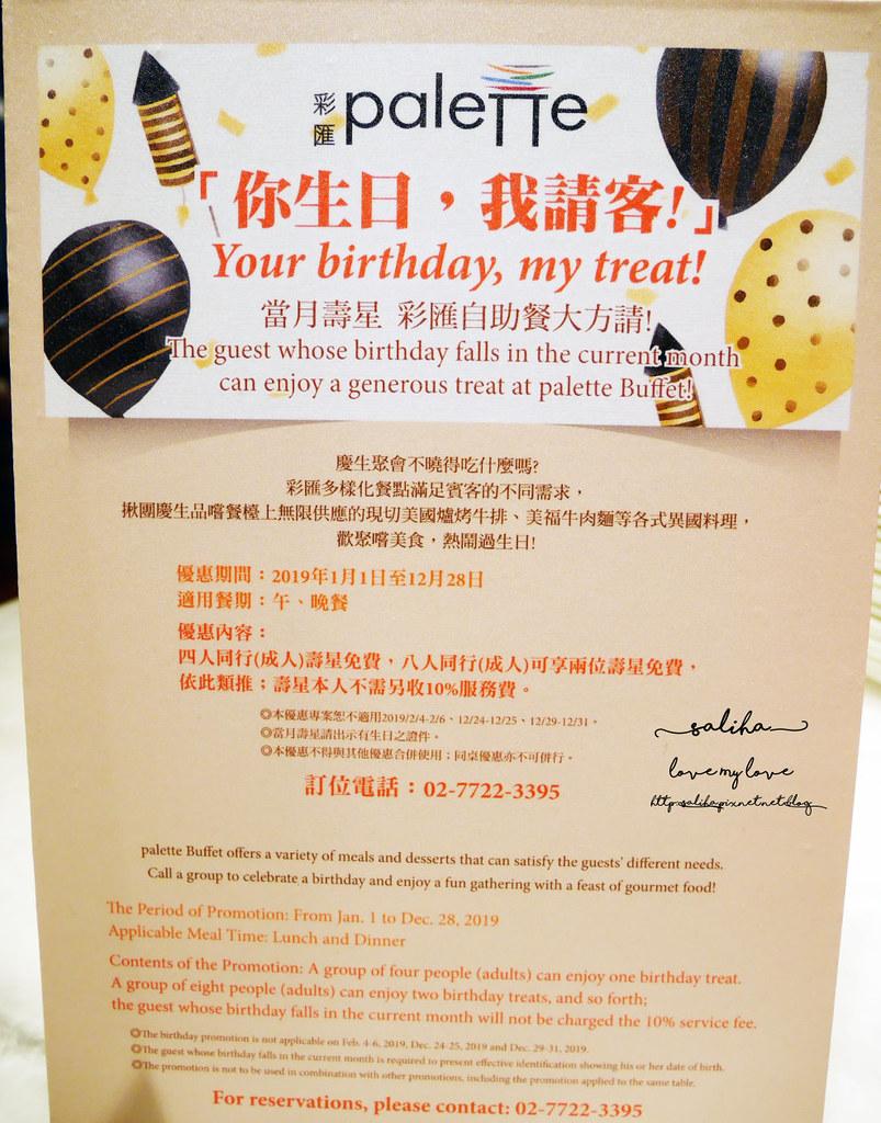 台北內湖大直飯店下午茶吃到飽餐廳buffet生日壽星免費優惠 (1)