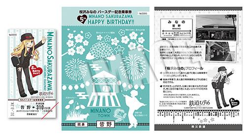 【3/24(日)から発売開始】桜沢みなの5thバースデー記念乗車券(皆野駅)