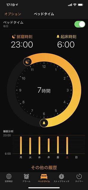 ベッドタイム時間指定