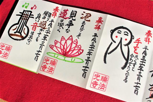 zuihoukouji-gosyuin021