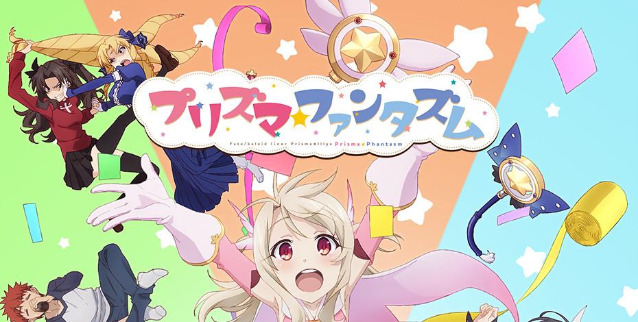 190228 - 機飛總動員的眾星大搞笑OVA《Fate/kaleid liner 魔法少女☆伊莉雅 プリズマ☆ファンタズム》宣布也要劇場上映!